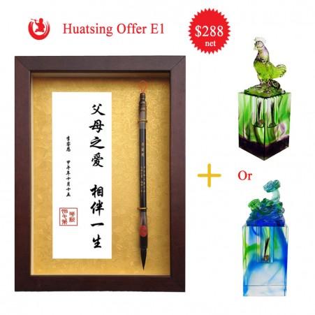 Huatsing Offer E1