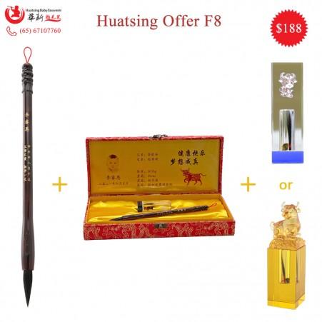 Huatsing Offer F8