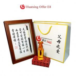 Huatsing Offer E8