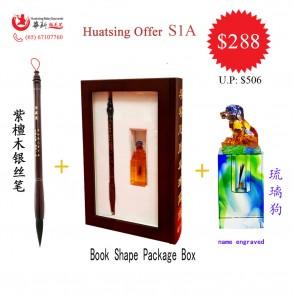 Huatsing Offer S1